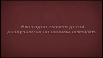 Child Protection Mini-Animations: Family Separation RUSSIAN HD NTSC