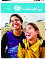 UNICEF Annual Report 2013 Arabic Printers PDF 20Aug2014